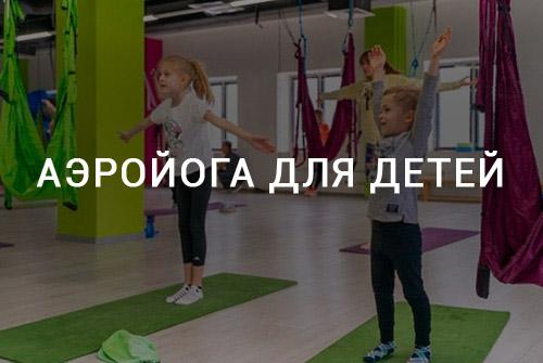 Аэройога для детей (Обучение)