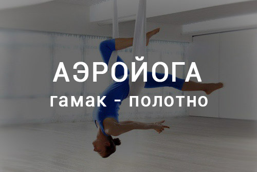 Аэройога - гамак полотно (Обучение_